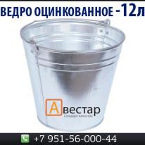 Ведро оцинкованное — 12 литров