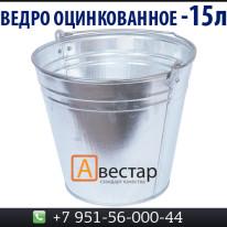 Ведро оцинкованное — 15 литров