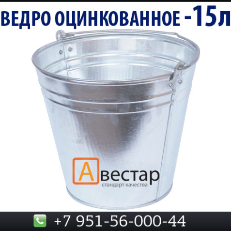 Ведро оцинкованное - 15 литров