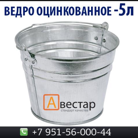 Ведро оцинкованное - 5 литров