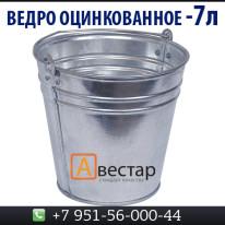 Ведро оцинкованное — 7 литров