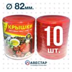 """Крышки Твист-Офф - 82 """"Красная Винтовая"""" уп.10 шт."""