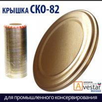 Крышки СКО-82 для промышленного консервирования