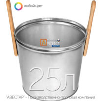 Ведро обливное для бани — 25 литров (бадья для сауны)
