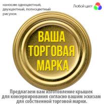 Крышка СКО 1-82 для консервирования с нанесением «ВАША ТОРГОВАЯ МАРКА» СТМ