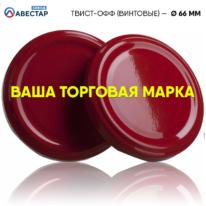 Крышки Твист-Офф — 66 мм, винтовые моноцвет (термо, 20 шт.)