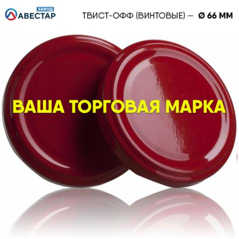 Крышки Твист-Офф - 66 мм, винтовые моноцвет (термо, 20 шт.)