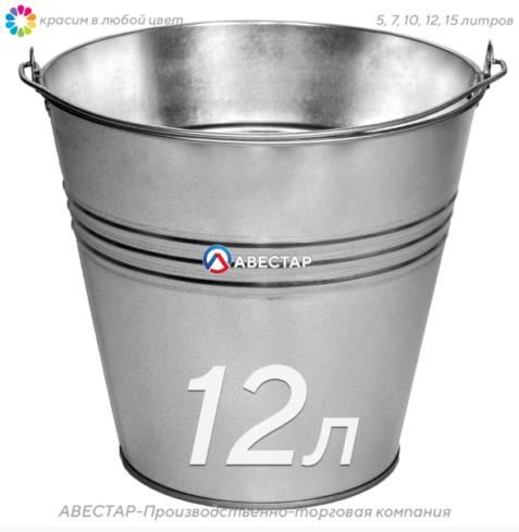 Оцинкованное ведро 12 литров