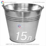 Ведро оцинкованное - 15 литров (ГОСТ)