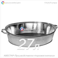 Таз оцинкованный — 27 литров (овальный)