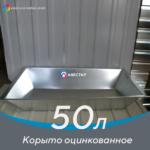 Корыто оцинкованное – 50 литров