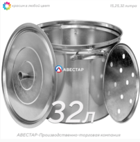 Бак оцинкованный с крышкой и решеткой — 32 литра