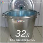 Бак оцинкованный с крышкой и решеткой - 32 литра