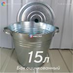 Бак оцинкованный с крышкой и решеткой - 15 литров