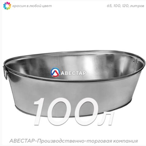 Ванна оцинкованная — 100 литров (овальная)
