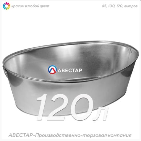 Ванна оцинкованная — 120 литров (овальная)