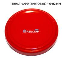Крышки Твист-Офф — 82 (Красная Винтовая)