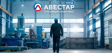 завод авестар