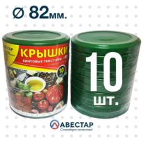 Крышка Твист-Офф — 82 «Зеленая Винтовая» уп.10 шт.