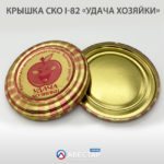 """Крышка СКО I-82 """"УДАЧА ХОЗЯЙКИ"""" литография (49+1)"""