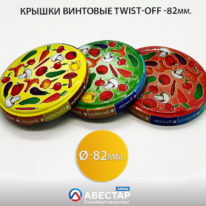 Крышка Твист-Офф -82 «Времена Года» (винтовая полноцвет)